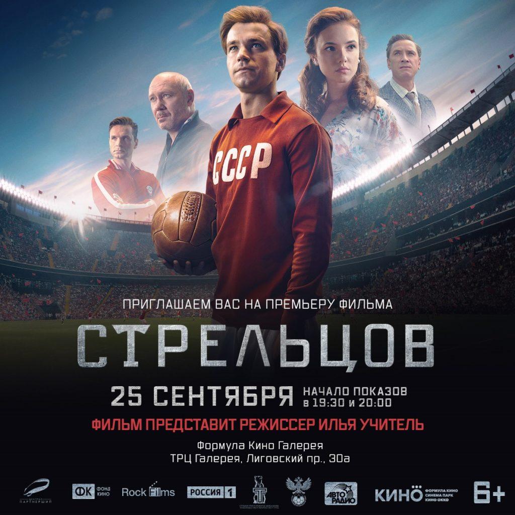 Илья Учитель приглашает зрителей Петербурга на премьеру спортивной драмы «Стрельцов».